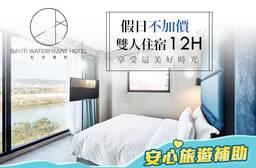 台北-松河璞旅 6折 雙人住宿12H