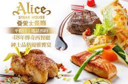 亞里士牛排西餐廳(長安林森店) 7.5折 週日至週五可抵用500元消費金額
