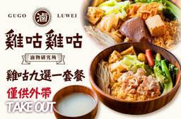 雞咕雞咕(松竹店) 7.4折 雞咕九選一套餐