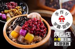 狀元仙草舖(陝西店) 7.5折 平假日皆可抵用100元消費金額