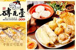 磚瓦臺關東煮(師大店) 7.9折 平假日皆可抵用150元消費金額