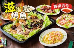 滋啦啦烤魚 7.4折 平假日皆可抵用400元消費金額