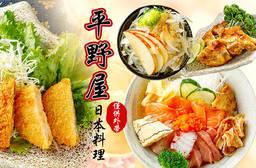 平野屋日本料理 7.8折 A.人氣激推!鮮味單人定食 / B.風味生魚片單人蓋飯