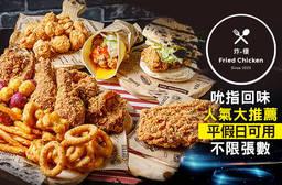 炸棲-Fried Chicken美式炸雞 6.6折 平假日皆可抵用120元消費金額