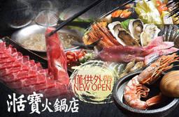 湉寶火鍋店 7.4折 平假日皆可抵用200元消費金額