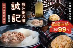 誠記原汁排骨湯(大龍店) 7.6折 古早味單人超值套餐