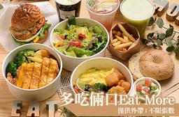 多吃倆口Eat More 9折 平假日皆可抵用150元消費金額