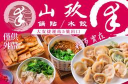 山玖鍋貼水餃 7折 平假日皆可抵用100元消費金額