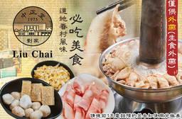 劉家酸白菜火鍋 6折 招牌酸白菜火鍋外帶組合