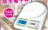 Dr.AV 6.5折! - 多用途家用液晶 電子秤(PT-3KG)
