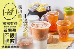 Black Amber褐褐有茶 6.9折 平假日皆可抵用100元消費金額