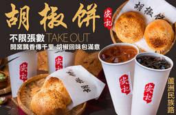 安記胡椒餅(蘆洲民族店) 7.3折 平假日皆可抵用120元消費金額