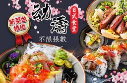 动濤 日式食堂 7.4折 平假日皆可抵用200元消費金額