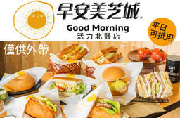 早安美芝城(活力北醫店) 7.9折 週一至週五可抵用100元消費金額