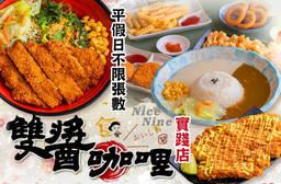 雙醬咖哩(實踐店) 7.2折 平假日皆可抵用150元消費金額