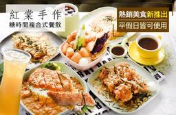 紅棠手作-糖時間複合式餐飲 7.3折 平假日皆可抵用200元消費金額