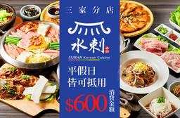 水剌韓式餐廳 8.5折 平假日皆可抵用600元消費金額