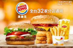 BURGER KING 漢堡王 6.5折 A.漢堡王好食套餐 / B.漢堡王好飽4拼餐 /C.犇牛肉堡 夠滿足獨享餐