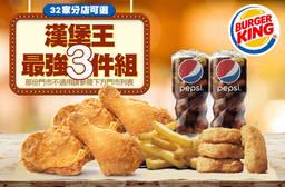 BURGER KING 漢堡王 6.3折 A.漢堡雞塊雙人分享餐 / B.炸雞飽飽餐 / C.炸雞雙人分享餐