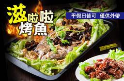 滋啦啦烤魚 7.2折 重慶烤魚分享餐