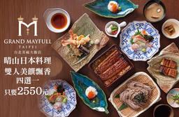 台北美福大飯店 6.5折 美饌飄香!雙人火鍋套餐/雙人鐵板套餐/雙人串燒套餐/雙人鰻魚套餐 四選一