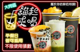 錨起來喝(台北雙連店) 7.5折 平假日皆可抵用100元消費金額