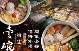 壹碗滷味 7.5折 A.超值套餐A / B.超值套餐B