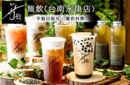 無飲(台南永康店) 7折 平假日皆可抵用100元消費金額