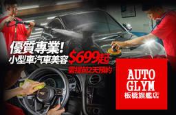板橋-葛萊美汽車美容 5.3折 優質專業!小型車汽車美容(板橋車站旁)