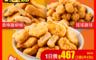 KKLife-紅龍 6.8折! - 經典明星綜合炸物(雞塊/雞柳條/搖搖雞球)(4 包)