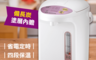 Panasonic 國際牌 4.3折! - 4公升微電腦熱水瓶(NC-EG4000)