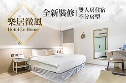 台北-樂居微風 Hotel Le Home 3.4折 雙人房不分房型住宿一晚(限每日晚上10:00入住)