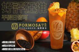 福爾摩茶 FormosaTê 7.5折 平假日皆可抵用100元消費金額