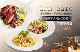 薆悅精品inn cafe x 台北成都會館 6.2折 超值單人義式套餐