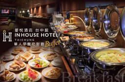 薆悅酒店(台中館) 5.9折 用美食開始幸福的一天~超值單人早餐Buffet吃到飽