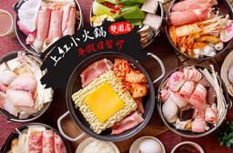 上紅小火鍋(雙園店) 7.9折 平假日皆可抵用200元消費金額