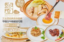 彭園餐飲集團 4.8折 三主菜經典美食餐券(平假日午晚餐皆可使用)