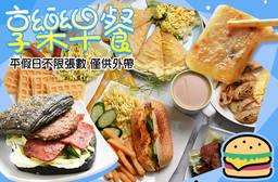 享樂早餐 8.5折 平假日皆可抵用100元消費金額