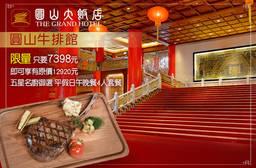 圓山大飯店 5.7折 五星名廚御選!平假日午晚餐4人套餐