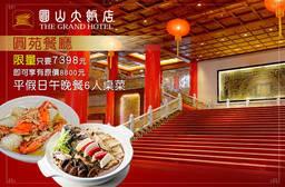 圓山大飯店 8.4折 五星名廚御選!平假日午晚餐6人桌菜