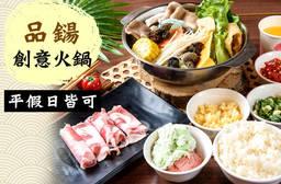 品鐋創意火鍋 7.8折 A.單人食尚鍋 / B.單人復古風味鍋
