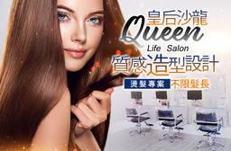 Queen Life Salon皇后沙龍 3.2折 A.質感設計洗剪養護專案 / B.浪漫韓風造型染髮專案 / C.質感造型設計燙髮專案(不限髮長) / D.純淨乾爽!頭皮鬆鬆淨化深層護理 / E.RENATA三段式結構護髮
