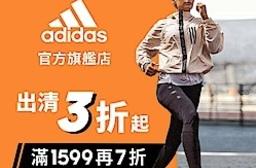 adidas Outlet出清3折起滿1599結帳7折:adidas官方旗艦店Outlet特價出清全館出清商品鞋款、服飾、配件等下殺3折起結帳滿1599結帳再享7折!