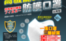 生活市集 6.0折! - MIT 3D立體成人兒童口罩(50 片)