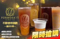 福爾摩茶 FormosaTê 6.9折 平假日皆可抵用100元消費金額
