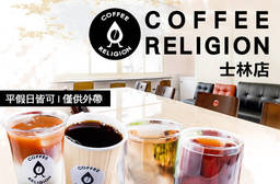 Coffee Religion(士林店) 7.5折 A.外帶限定! / B.外帶獨享!經典拿鐵系列