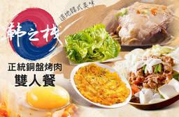 韓之棧(長安店) 5.8折 正統雙人銅盤烤肉大餐