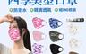 SK四季口罩 5.5折! - 成人款-2片/包-台灣製造機能面料 親膚透氣 避免口罩痘濕疹(4 片)