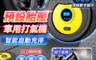 生活市集 3.6折! - 長江LED顯示胎壓偵測打氣機(AP-1)
