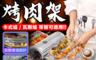 生活市集 4.0折! - 個人獨享通用型燒烤爐架